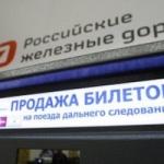 В России могут появиться ж/д duty free